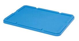 セキスイ ボックスコンテナー S−100用 蓋 ブルー PP製 0237-10 【厨房用品 バスボックス・コンテナー類 業務用 特価 格安 新品 楽天 販売 通販】