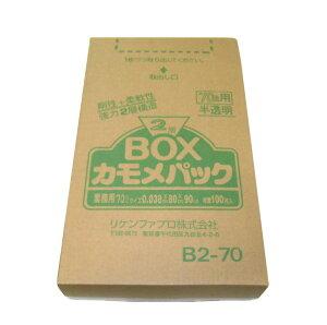ゴミ袋 カモメパック 2層BOX(100枚入)B2−70 70L 【厨房用品 ダストボックス 業務用 特価 格安 新品 楽天 販売 通販】 [2128-02]