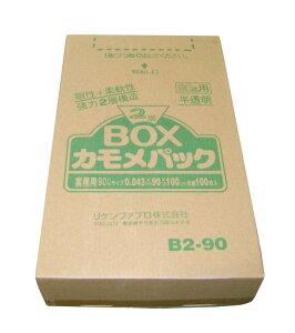 ゴミ袋 カモメパック 2層BOX(100枚入)B2−90 90L 【厨房用品 ダストボックス 業務用 特価 格安 新品 楽天 販売 通販】 [2128-03]