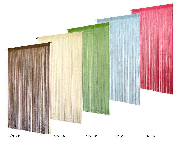 ストリングカーテン(ひものれん・6カラー) 柔らかな質感で選ばれる100%レーヨン製 アジアン のれん 紐 暖簾 カーテン-アジアン雑貨-