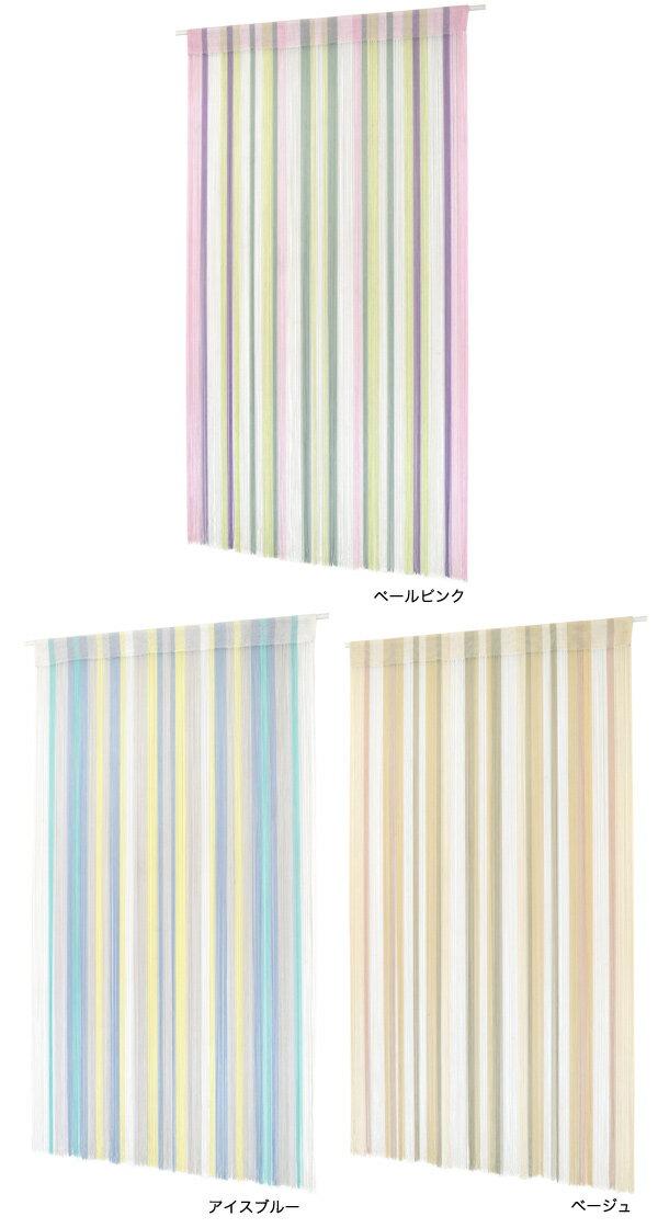 ストリングカーテン(ひものれん)柔らかな質感で選ばれる100%レーヨン製 アジアン のれん 紐 暖簾 カーテンコーダル・11カラー-アジアン雑貨-
