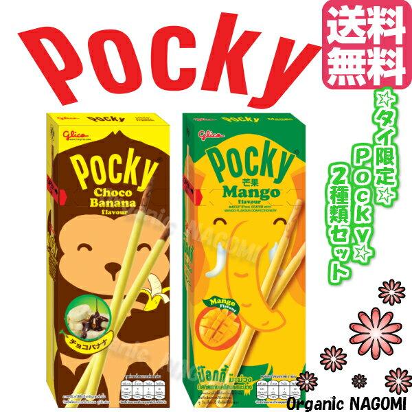 2種類セットPOCKY【チョコバナナ&マンゴー】タイ限定POCKY!!全国一律 送料無料※配送方法はメール便のみとなります。追跡番号あります。