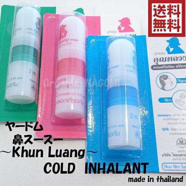 〜Khun Luang〜 「COLD INHALANT」☆ヤードム/鼻スースー1本売り☆※色の選択はできません。全国一律 送料無料※配送方法はメール便のみとなります。追跡番号あります。