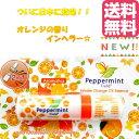 【オレンジの香り】Peppermint Field Orange〜inhaler〜●◇● ヤードム1本売り!! ●◇●すっきり気分転換*集中力UP*…