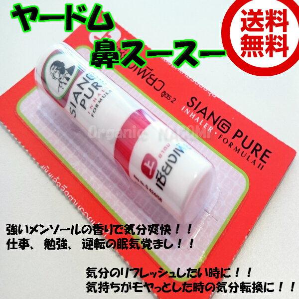〜SIANG PURE〜INHALER FOR MULA2☆ヤードム/鼻スースー1本売り☆全国一律 送料無料※配送方法はメール便のみとなります。追跡番号あります。