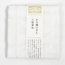 中川政七商店 かや織ふきん 八枚重ね 晒【メール便OK】y