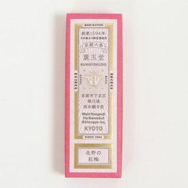 香老舗 薫玉堂 線香「北野の紅梅」y
