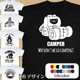 名入れ キャンプ アウトドアTシャツ第2弾 camp outdoor キャンプtシャツ Tシャツカラー選べる16色