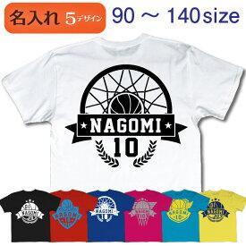 名入れ バスケットボール 名前 プレゼント オリジナルTシャツ バスケ お名前入り キッズ 子供サイズ