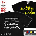 面白Tシャツ ネタ プレゼント S/M/L/XL 黒/白/赤/青/黄 メール便対応 おいらの笑顔はおかわり自由 日本土産 和柄 プレゼント