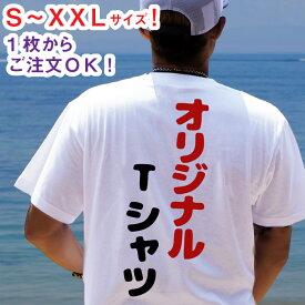 オリジナル tシャツ 文字入れTシャツ 作成 オーダーメイド プレゼント ギフト ペア お揃い 記念品 チームシャツ 名入れ