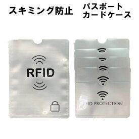 スキミング 防止 カード入れ グッズ ICカード パスポート キャッシュカード カードケース 干渉防止 磁気防止 磁気シールド カードプロテクター クレジットカード RFID