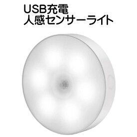 人感センサーライト LED 屋内 室内 USB充電 リチウム電池 足元ライト ナイトライト 階段 玄関 廊下 トイレ クローゼット 物置 工事不要 配線不要 マグネット