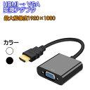 HDMI VGA 変換アダプタ 変換ケーブル D-SUB 15ピン 1080P プロジェクター PC HDTV 用 変換 アダプターPC DVD HDTV用 H…