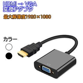 HDMI VGA 変換アダプタ 変換ケーブル D-SUB 15ピン 1080P プロジェクター PC HDTV 用 変換 アダプターPC DVD HDTV用 HDCP 1.0 / 1.1 / 1.2 電源不要 黒 白