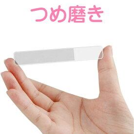 爪やすり 爪磨き ガラス製 ケース付き ネイルケア 爪みがき つめみがき ネイル 爪 ケア みがき つめ やすり ツメ ヤスリ