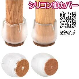 椅子脚カバー 8個セット 椅子脚キャップ 騒音 傷 滑り防止 あし カバー フェルト シリコン 透明 丸型 角形 取り付け簡単 2脚分 丸脚・角脚兼用
