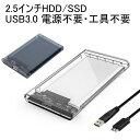 2.5インチ HDD SSD 外付けケース USB3.0 SSD 透明 クリア SATA3.0 ハードディスク 5Gbps 高速データ転送 UASP対応 3TB…