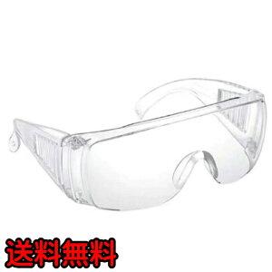 保護 メガネ ゴーグル 眼鏡 飛沫防止 ウィルス マスク併用 花粉 曇らない おしゃれ 防護
