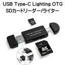 SDカードリーダー iPhone iPad Android Lightning Windows Macbook パソコン タブレット OTG Type-c USB Micro USB 4i…