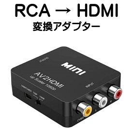 RCA to HDMI 変換 アダプター コンバーター AV to HDMI 変換器 3色ピン 赤 黄 白 音声転送 アナログ 1080P FULLHD コンポジットAV2HDMI ファミコン PS2 ゲーム機