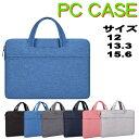 パソコンケース ノートパソコン ケース 防水 PCバッグ ビジネスバッグ インナーバッグ メンズ レディース PCケース A4…