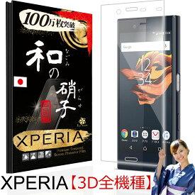 【 XPERIA ガラスフィルム 3D曲面 全機種 ~ 硬度No.1 ~ 和の硝子 (日本製) 】[3回以上のリピーター様多数] 05 エクスペリア フィルム XZ2, XZ2 Compact,XZ2 Premium,XZ3, XZ1 Compact, XZ1, XZ Premium, XZs, XZ, X Compact, X Perf 極薄 0.26mm 日本旭硝子製 なごみのがらす