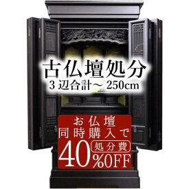 古仏壇処分 3辺合計〜250cm ※当店で仏壇購入者は4割引 仏壇 引取 処分