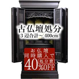 古仏壇処分 3辺合計〜400cm ※当店で仏壇購入者は4割引 仏壇 引取 処分