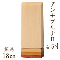【送料無料】寄せ木位牌アンナプルナ4.5寸[名入れ][現代位牌][文字彫り][戒名入れ][戒名][モダン位牌]