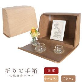 [イーグルス感謝祭3%クーポン]ミニ仏壇 祈りの手箱 小型仏壇 仏壇 白 コンパクト仏壇 デザイン仏壇 現代仏壇 手元供養