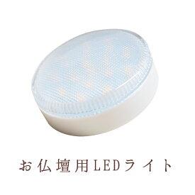交換用LEDライト 対応商品:プレシャス17号 オリヴィエ15号 ピュルテ15号 ピュルテ17号 エリーゼ12号