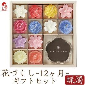 【カメヤマローソク】蝋燭 進物用 花づくし ローソク ギフト