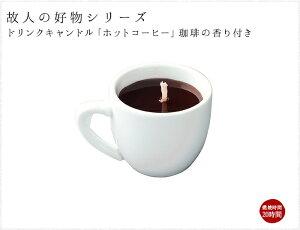 好物シリーズ コーヒー カメヤマローソク キャンドル ギフト 御供 ローソク 蝋燭 お彼岸 お盆 アロマ 珈琲 コーヒー豆 珈琲の香り