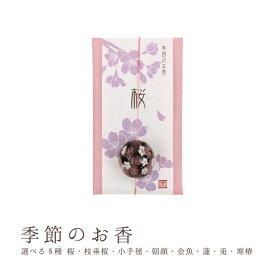 【アートラボ】 お線香 線香 お香 季節のお香 趣味のお香 部屋焚き ギフト アロマ 香堂 茶道
