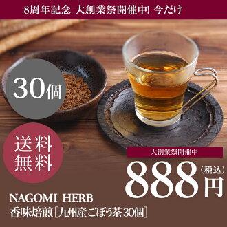 Flavor roasted sourced burdock burdock burdock root tea tea (burdock root tea) 30 beauty tea anti-aging tea