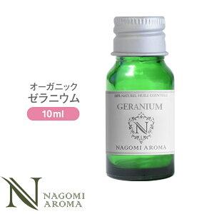 アロマオイル オーガニック ゼラニウム 10ml エッセンシャルオイル 【 orge 精油 天然 オーガニックオイル 】