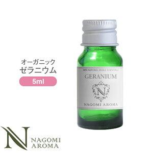 アロマオイル オーガニック ゼラニウム 5ml エッセンシャルオイル 【 orge 精油 天然 オーガニックオイル 】