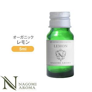 アロマオイル オーガニック レモン 5ml エッセンシャルオイル 【 orge 精油 天然 オーガニックオイル 】