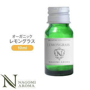 アロマオイル オーガニック レモングラス 10ml エッセンシャルオイル 【 orge 精油 天然 オーガニックオイル 】