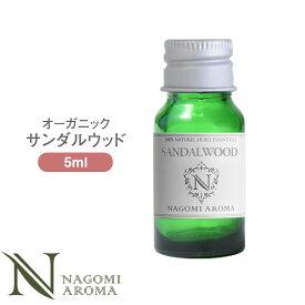 アロマオイル オーガニック サンダルウッド 5ml エッセンシャルオイル 【 orge 精油 天然 オーガニックオイル NAGOMI AROMA 】