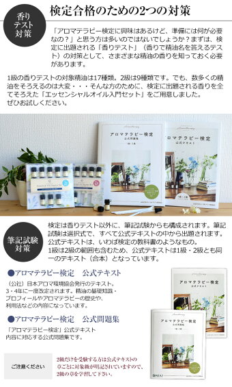 NAGOMIAROMAエッセンシャルオイル入門セットAEAJアロマテラピー検定1・2級対応17種の香りのセット