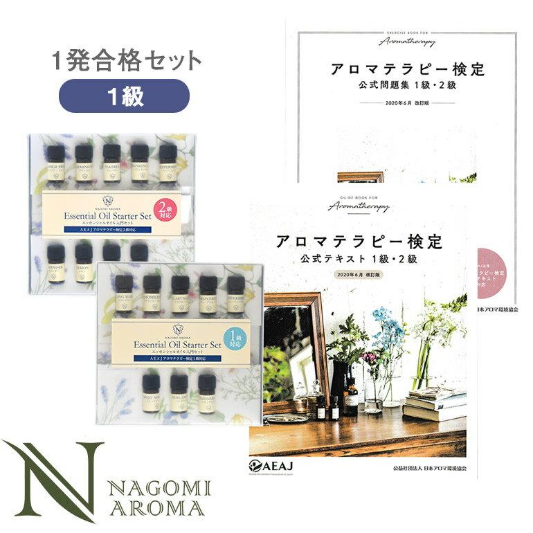 アロマテラピー検定1級 1発合格セット NAGOMI AROMA エッセンシャルオイル入門セット全17種とテキスト1級セット 【送料無料】