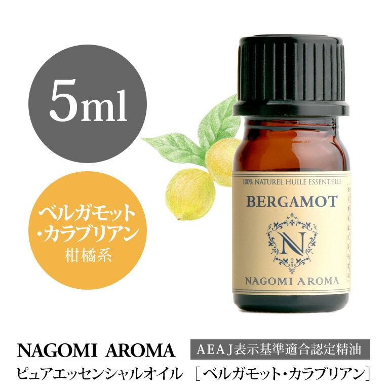 【AEAJ認定表示基準認定精油】NAGOMI PURE ベルガモット・カラブリアン 5ml 【エッセンシャルオイル】【精油】【アロマオイル】|CONVOILs