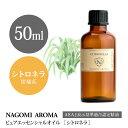 【AEAJ認定表示基準認定精油】NAGOMI PURE シトロネラ 50ml 【エッセンシャルオイル】【精油】【アロマオイル】