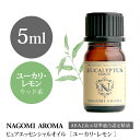 【AEAJ認定表示基準認定精油】NAGOMI PURE ユーカリ・レモン 5ml 【エッセンシャルオイル】【精油】【アロマオイル】…