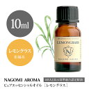 【AEAJ認定表示基準認定精油】NAGOMI PURE レモングラス 10ml 【エッセンシャルオイル】【精油】【アロマオイル】 CO…