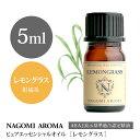【AEAJ認定表示基準認定精油】NAGOMI PURE レモングラス 5ml 【エッセンシャルオイル】【精油】【アロマオイル】|CON…
