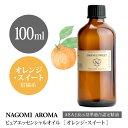 【AEAJ認定表示基準認定精油】NAGOMI PURE オレンジ・スイート 100ml 【エッセンシャルオイル】【精油】【アロマオイ…