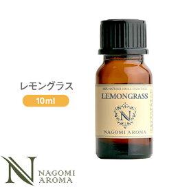 アロマオイル レモングラス 10ml エッセンシャルオイル 【 AEAJ認定表示基準認定精油 精油 NAGOMI PURE 】